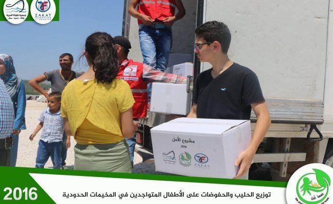 التعاون بين مؤسسة الزكاة الأمريكية وفريق بسمة أمل في تركيا