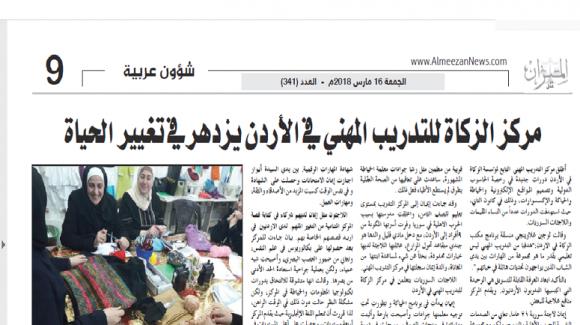 الزكاة في الصحف العربية في امريكا وكندا