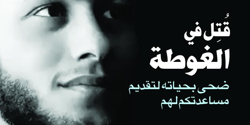 مقتل ثلاثة عمال إغاثة من مؤسسة الزكاة في الغوطة