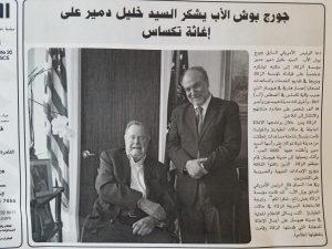 الزكاة في الصحف العربية في أمريكا وكندا