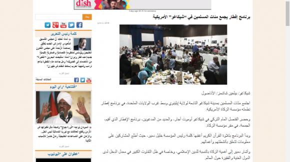 الزكاة في الصحف والمواقع الإخبارية العربية