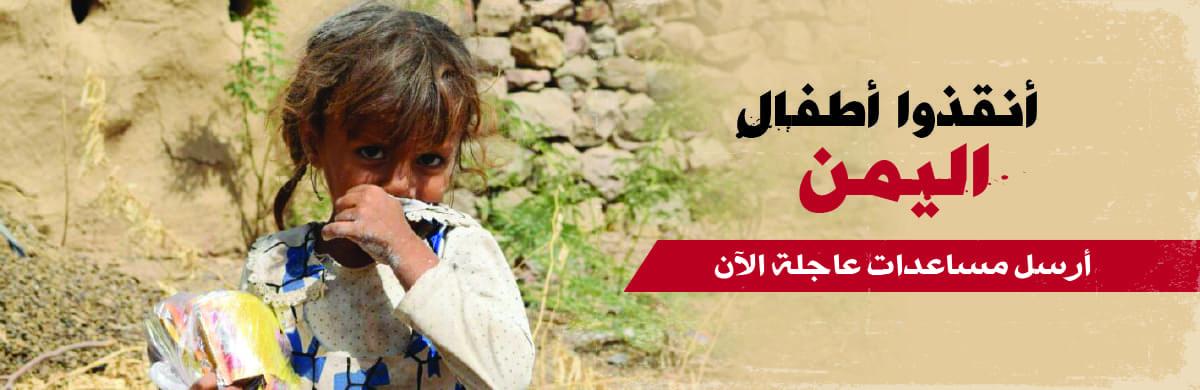 Save Yemen Children 2018 2 Ar