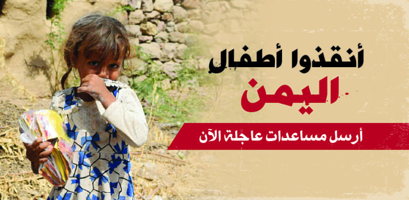 Save Yemen Children mobile Ar 2