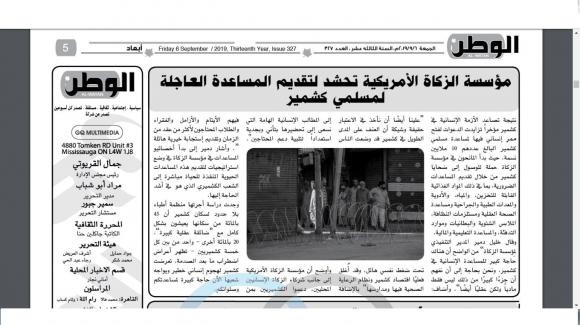 أخبار الزكاة في الصحف العربية التي تنشر في أمريكا وكندا