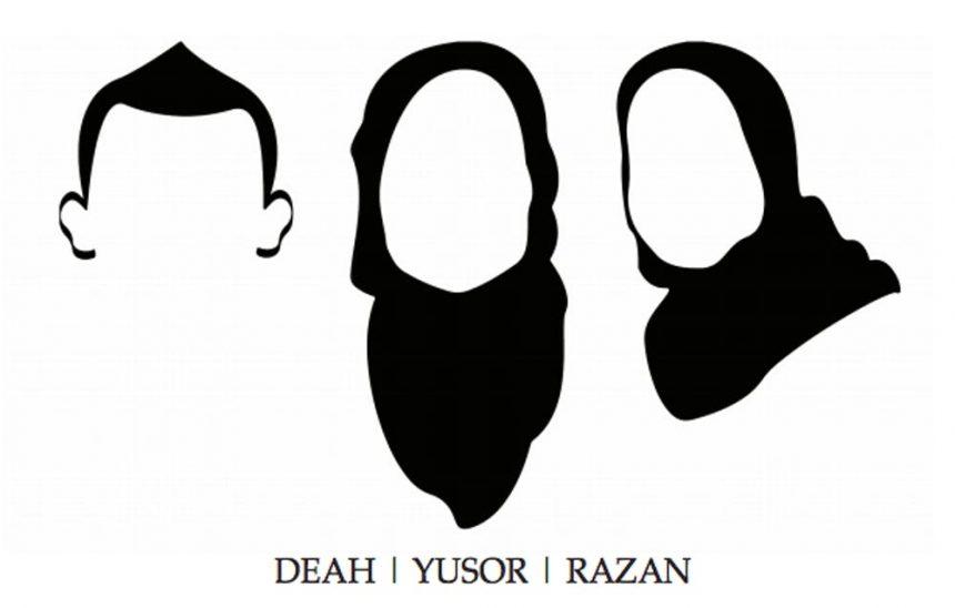 بئر ماء تذكاري للفائزين الثلاثة: ضياء و يسر و رزان
